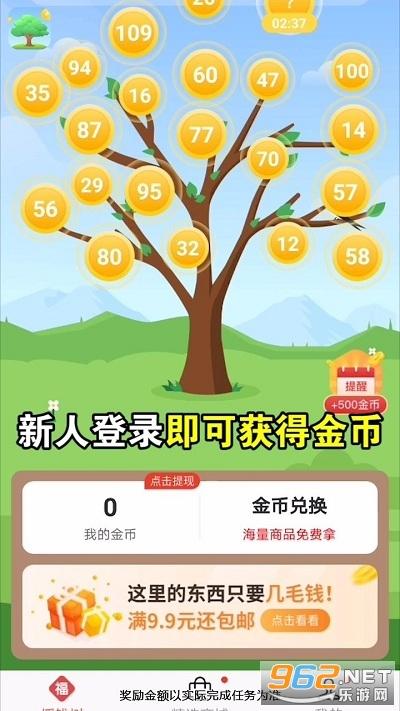 阳光招财树可提现种树赚钱截图0