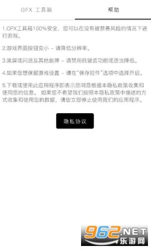 小宇画质助手app120帧截图0