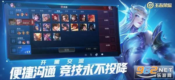 王者秒换装助手最新版官方正版截图0