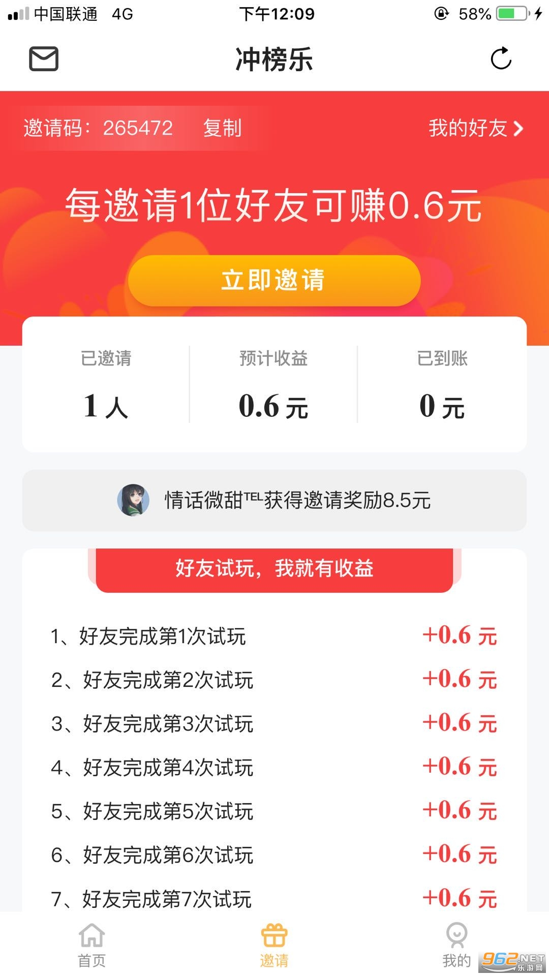 冲榜乐试玩赚钱appv1.0 安卓版截图1