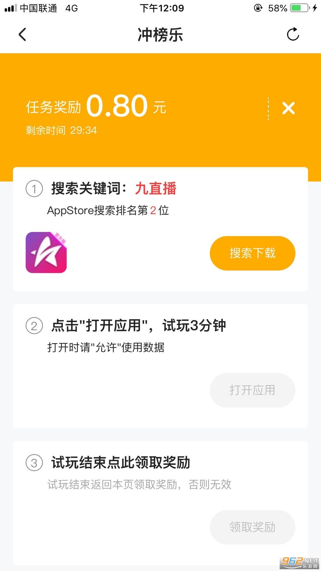 冲榜乐试玩赚钱appv1.0 安卓版截图2