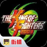 拳皇2003手机版