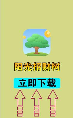 阳光招财树领现金能提现截图3