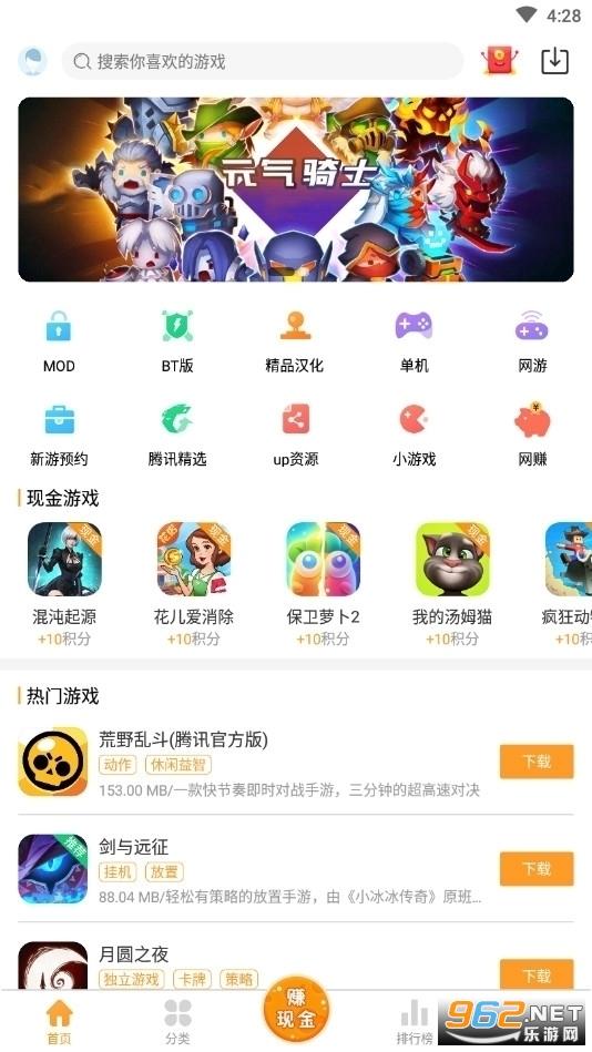乐乐游戏2.3.1版本2020年最新版截图2