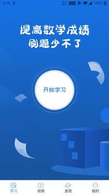 练数达人appv90000000.1 安卓版截图0