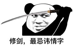 男人只会影响我拔剑的速度表情包