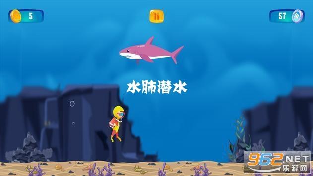 水肺潜水小游戏