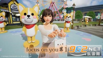 focus on you第100天游戏