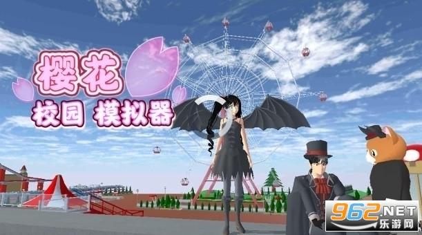 樱花校园模拟器官方中文版无广告