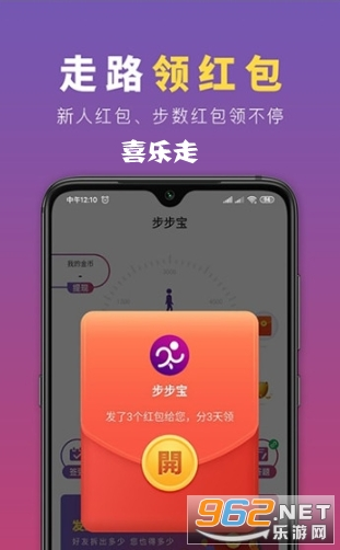 喜乐走赚钱app