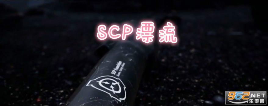 SCP漂流游戏