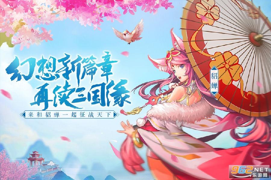 三国奇谭九游版