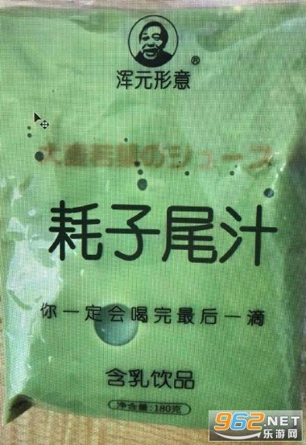 耗子尾汁表情包图片