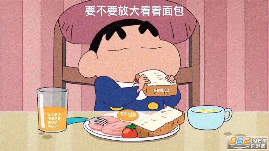 要不要放大看看面包高清图