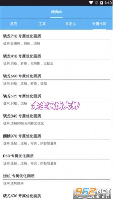 余生画质大师app