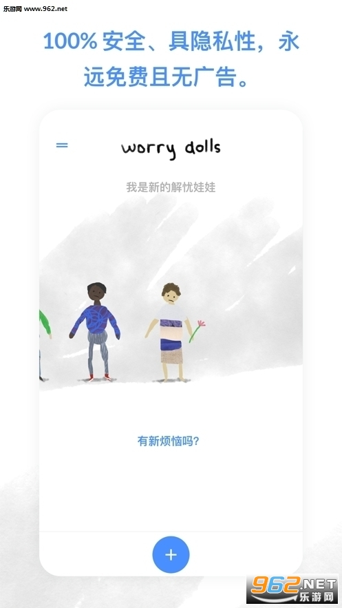 worrydolls中文版安卓版