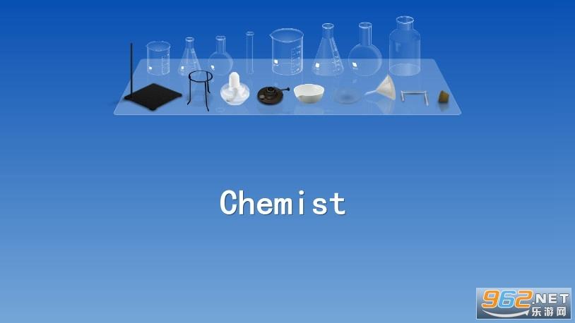 化学实验室app中文破解版