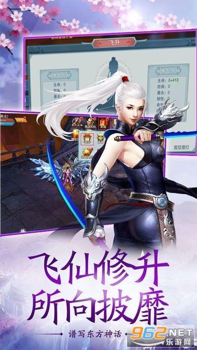 幻剑仙尘决最新版礼包版截图2