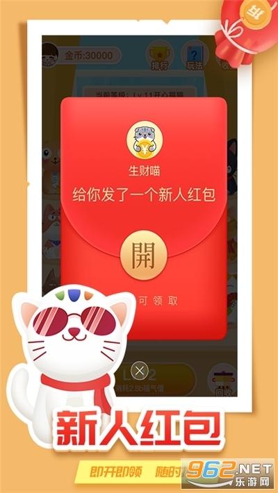 全民养猫红包版v1.0 能提现截图2