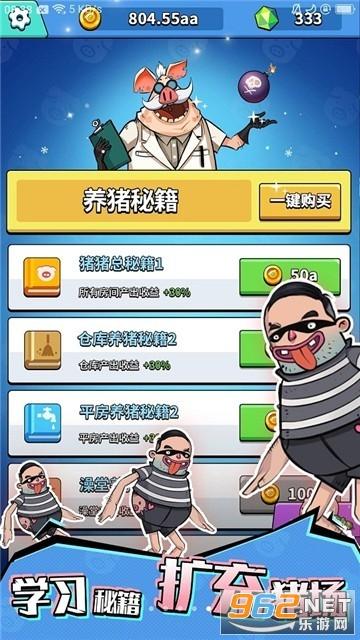 挂机养猪赚钱app分红版截图3