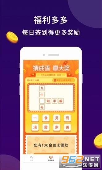 喜乐走赚钱app领现金截图1