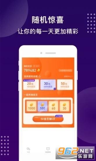 喜乐走赚钱app领现金截图3