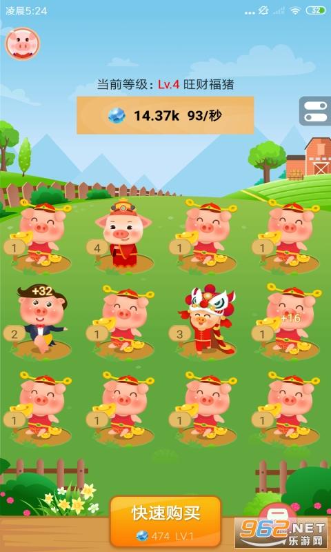 猪猪乐园红包版v1.0 领红包截图3