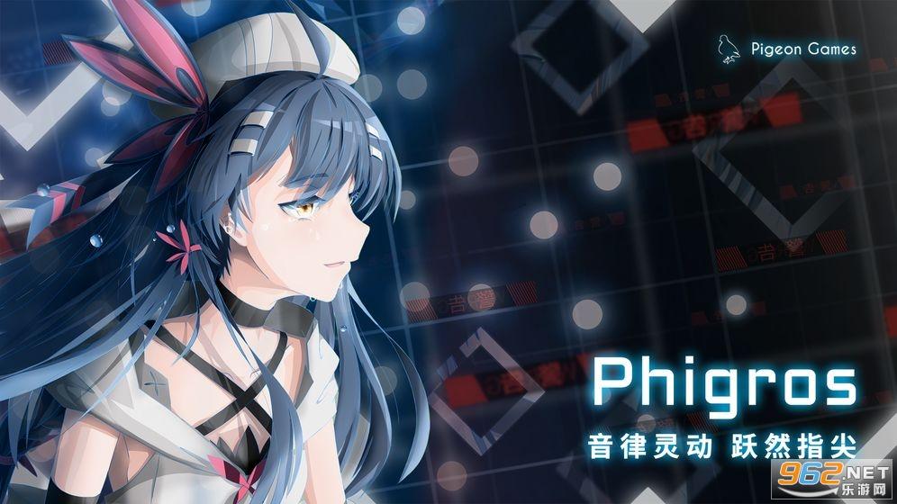 Phigros完整曲目解锁v1.5.6最新版截图4