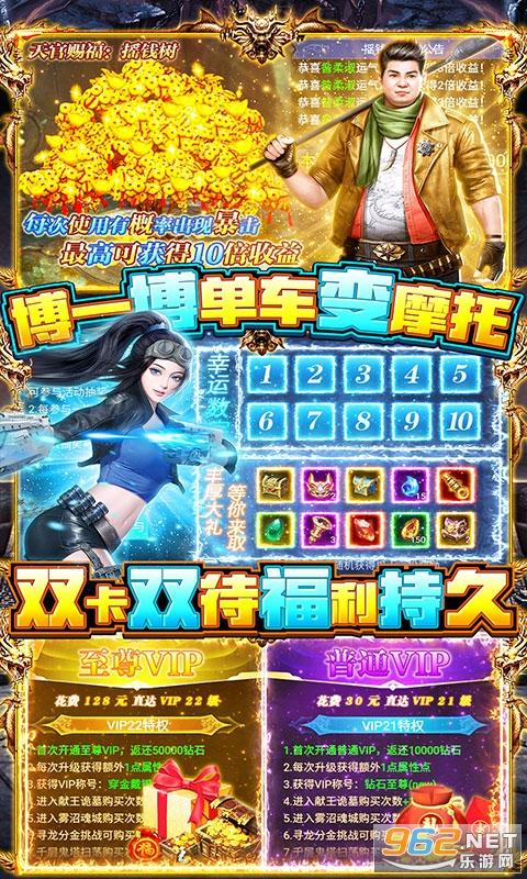 神龙宝藏送千元充值版本v1.0 送充版截图4