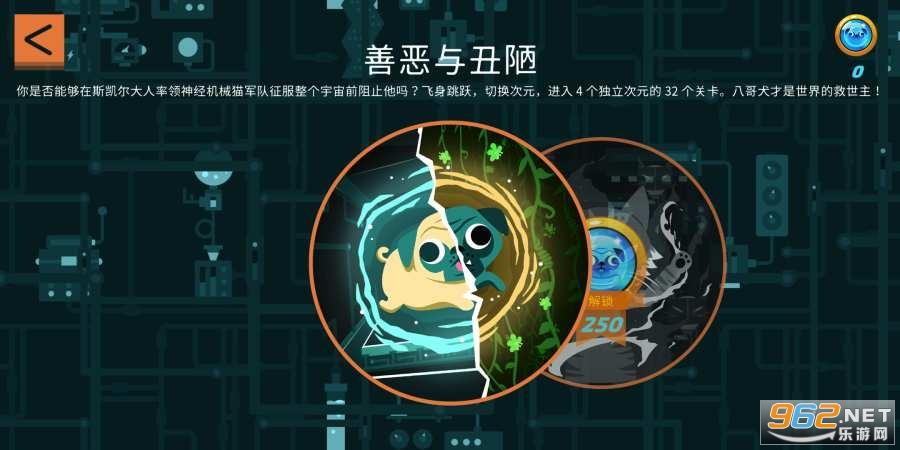 双切巴哥犬中文版v1.0.5最新版截图0