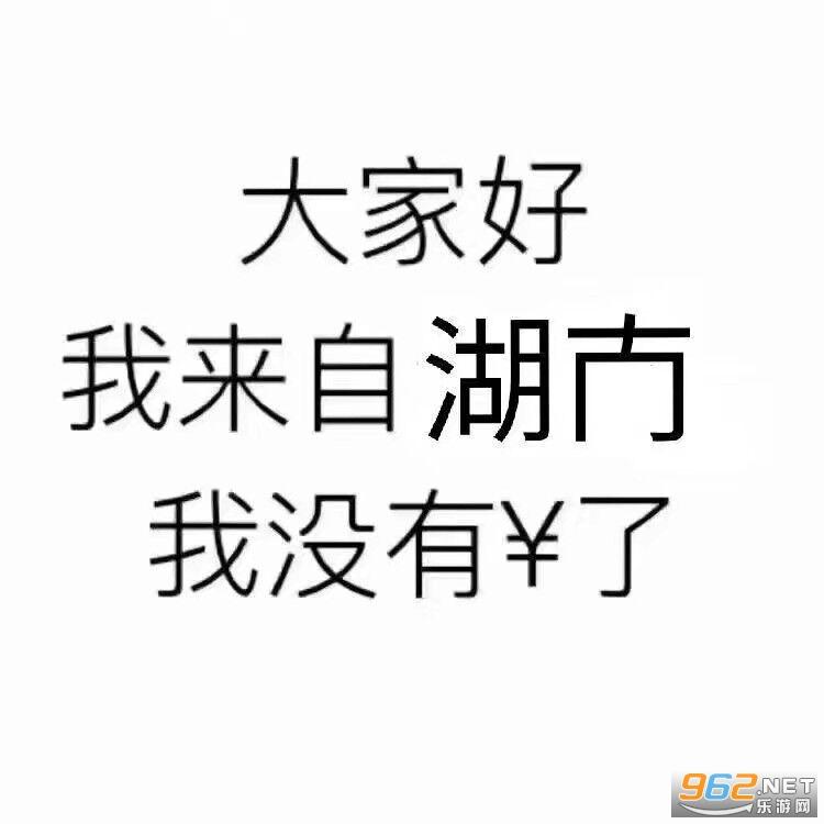 大家好我来自河南我没有¥了图片截图0