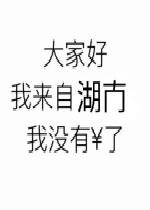 大家好我来自河南我没有¥了图片