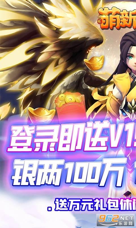 萌新出击送万元礼包福利v1.0 送礼版截图0