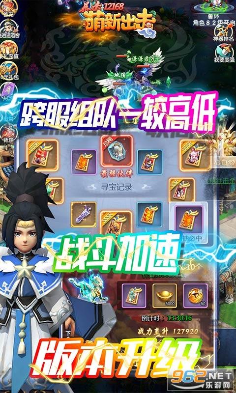 萌新出击送万元礼包福利v1.0 送礼版截图3