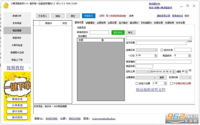 小鸭欢乐采官方版v1.0.7621 安卓版截图1