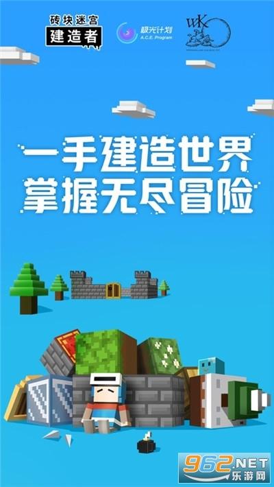 砖块迷宫建造者ios版v1.3.31 最新版截图1