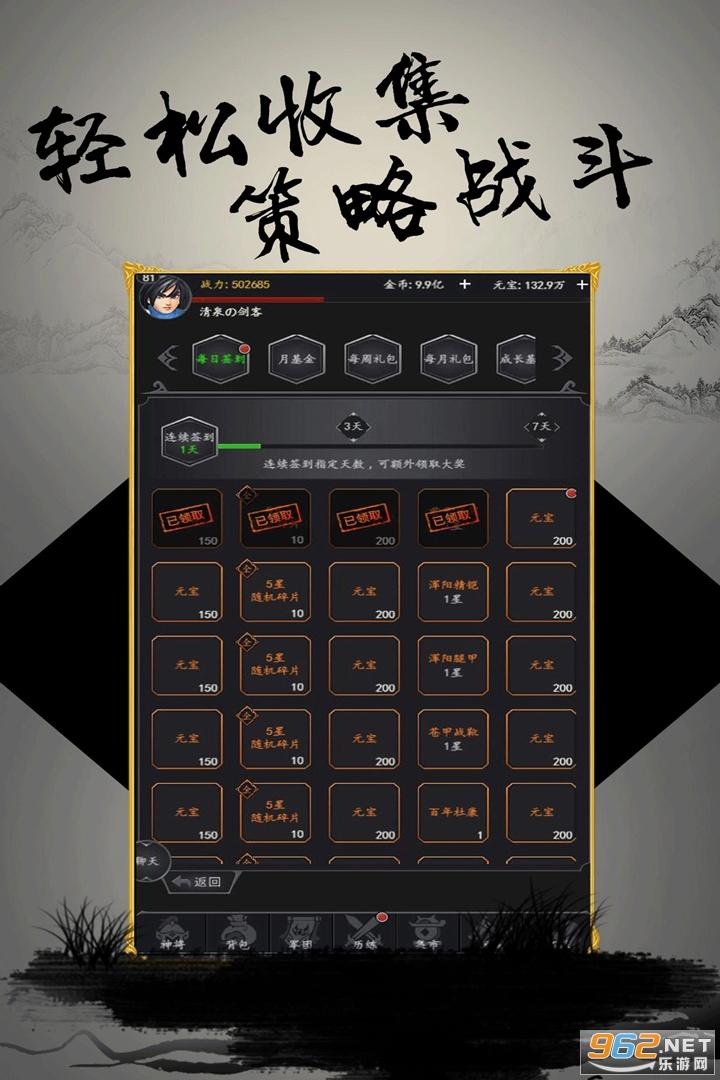 挑斗三国(文字三国)v1.0 安卓版截图2