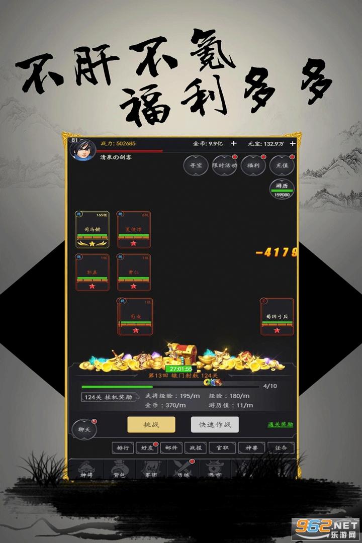挑斗三国(文字三国)v1.0 安卓版截图3