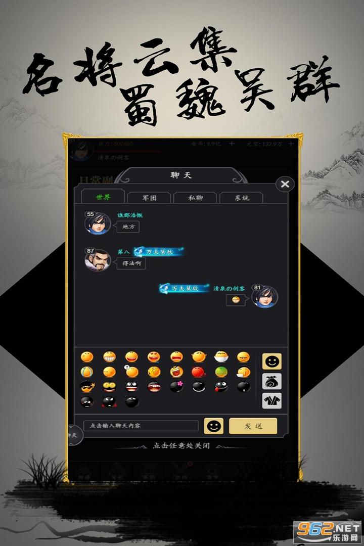 挑斗三国(文字三国)v1.0 安卓版截图4