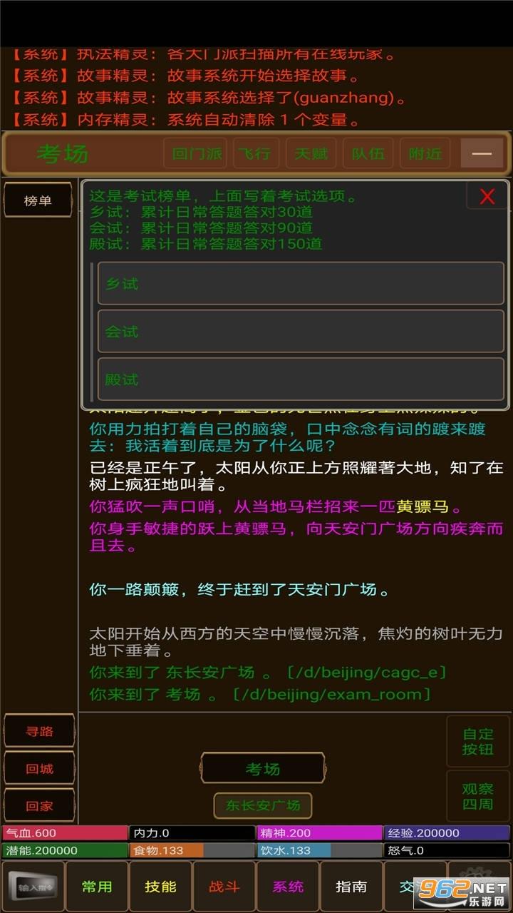 浮世侠影最新版v1.0 安卓版截图0