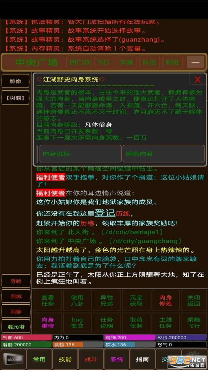 浮世侠影最新版v1.0 安卓版截图1