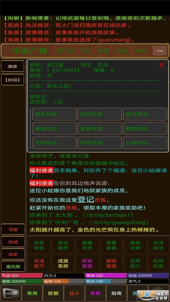 浮世侠影最新版v1.0 安卓版截图3