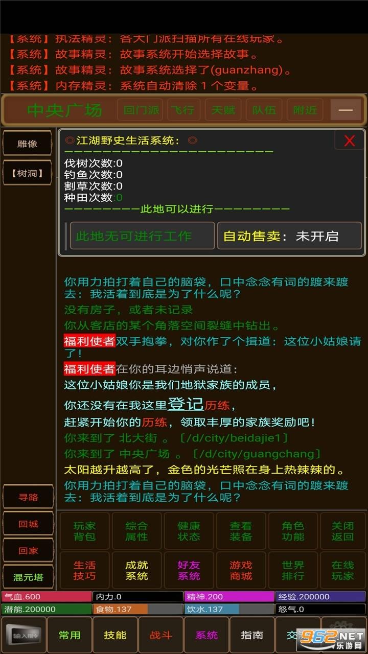 浮世侠影最新版v1.0 安卓版截图2
