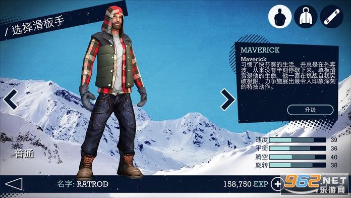 Snowboard Party破解版v1.3.3 全解锁截图4