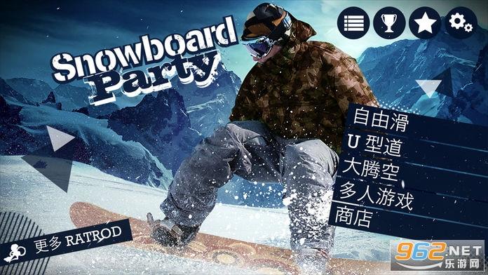 滑雪盛宴安卓版v1.3.3 (Snowboard Party)截图2