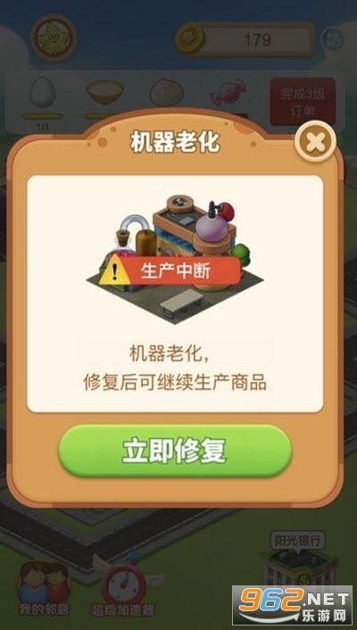 阳光城镇红包版v1.0.0 安卓版截图0