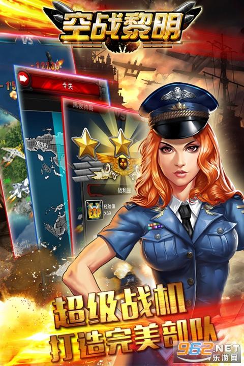 空战黎明满v版v1.0 vip版截图1