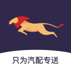 小狮快送(汽车零部件配送)