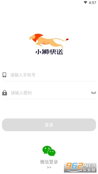 小狮快送(汽车零部件配送)v1.2.1 官方版截图0