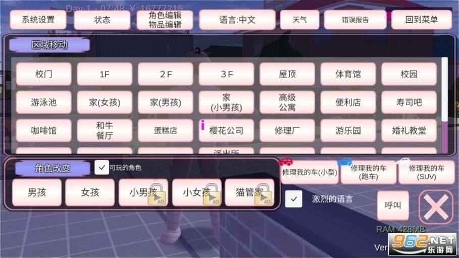 樱花学园模拟器轮椅版v1.037.05 修改器截图1
